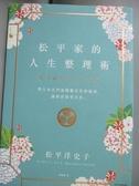【書寶二手書T1/心靈成長_ONQ】松平家的人生整理術:學日本名門流傳數百年..._松平洋史子