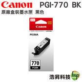 CANON PGI-770 BK 黑 原廠盒裝墨水匣 適用MG5770 MG6870 MG7770