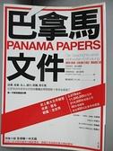 【書寶二手書T2/社會_CGP】巴拿馬文件_巴斯提昂.歐伯邁爾