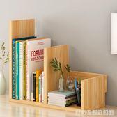 書架簡易桌上置物架組合書柜創意桌面收納架學生儲物架子 居家物語igo