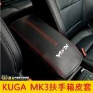 FORD福特【KUGA MK3扶手箱皮套】2020-2021年KUGA專用 新酷卡 扶手蓋皮套