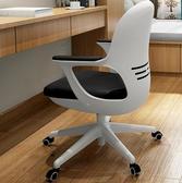 北歐辦公椅 電腦椅家用書房椅子書桌椅學生座椅學習椅蛋殼椅轉椅 rj2420【bad boy時尚】