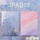 2020新款ipad10.2寸蘋果平板ipad7代迷你2/5保護套4防摔air3英寸6  自由角落