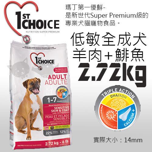 [寵樂子]《瑪丁-第一優鮮》全犬種成犬羊肉+鯡魚+糙米配方-2.72KG