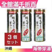 沖繩限定 海帶芽湯 85g(3盒入) 海草湯 沖泡式 島嶼風味 水雲湯 海雲湯 海帶速食湯【小福部屋】