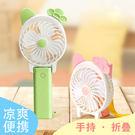 手持風扇充電usb風扇 充電風扇 迷你小風扇 電風扇 迷你風扇 隨身風扇