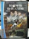 挖寶二手片-H10-032-正版DVD-電影【福爾摩斯:倫敦大冒險】-多明尼克凱汀(直購價)