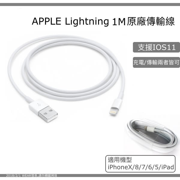 【Apple Lightning】原廠充電線【原廠認證】iPhoneX iPhone7 plus i5S iPad4 iPad air i6 plus iPad mini