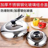 鍋蓋不銹鋼鋼化玻璃組合鍋蓋加高可視蒸鍋鍋蓋可立式炒鍋鍋蓋 交換禮物熱銷款