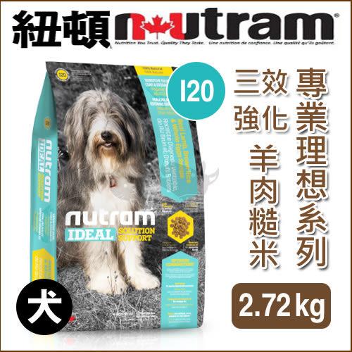 [寵樂子]《紐頓NUTRAM》專業理想系列 - I20 三效強化犬 羊肉糙米 2.72kg / 狗飼料