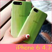 【萌萌噠】iPhone 6/6S (4.7吋)日韓文藝 清新綠抹茶綠保護殼 全包磨砂硬殼 手機殼 手機套 外殼