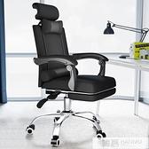 老闆椅家用電腦椅員工辦公會議室椅子靠背可躺休閒電競椅商務轉椅  夏季新品 YTL