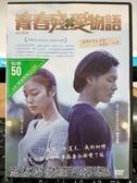 影音專賣店-P10-048-正版DVD-日片【青春殘愛物語】-吉倉葵 柳樂優彌