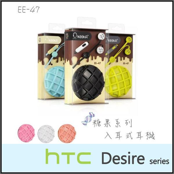 ☆糖果系列 EE-47 入耳式麥克風耳機/HTC Desire EYE/816 A5/816G/820/820S/826/526/620/626/626G/728/mini