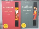 【書寶二手書T1/翻譯小說_JQL】莎士比亞四大悲劇_上下本合售_莎士比亞