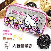 ☆小時候創意屋☆ 三麗鷗 正版授權 Kitty Bling 二代 大容量 筆袋 收納袋 鉛筆盒 化妝包 創意 禮物