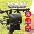 自行車掛物包手機掛包前把儲物掛物前置袋儲物袋【邻家小鎮】