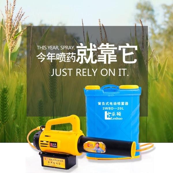 樂碩電動彌霧機送風筒農用打藥機噴霧器送風機消毒吹風噴頭送風槍 小艾時尚NMS