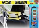 PNS 多功能面紙盒夾 遮陽板固定 後座頭枕固定 面紙架 車內固定面紙架 面紙套夾 抽取式面紙盒