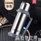 希樂大容量保溫杯男女不銹鋼保溫壺戶外運動水杯便攜車載旅游水壺 造物空間