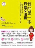 (二手書)我的第一本日語文法書:一眼看懂日語文法,快速學好日語基礎的第一本文..