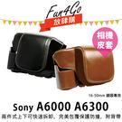 放肆購 Kamera Sony A6000 A6300 相機皮套 兩件式 16-50mm 變焦鏡 相機包 復古皮套 內附背帶 保護套