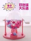 幸運大轉盤雙色球搖獎機搖號機彩票機手動選號器模擬機大樂透玩具抽獎轉盤球 獨家流行館YJT