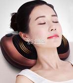 按摩枕 充電式頸部家用智慧頸椎按摩器電動揉捏脖子按摩枕igo 卡菲婭