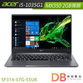 acer Swift 3 SF314-57G-55UK 14吋 i5-1035G1 2G獨顯 FHD筆電(6期零利率)