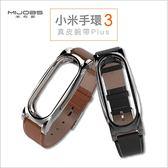 【米布思】小米手環 真皮錶帶 替換穿戴