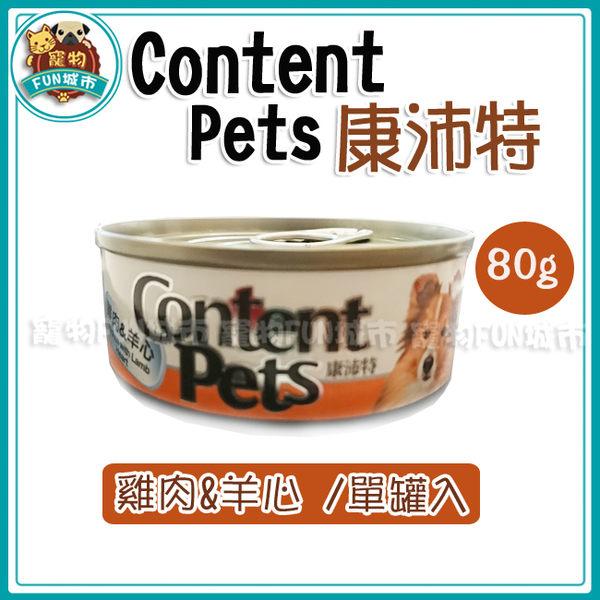 *~寵物FUN城市~* Content Pets康沛特小狗罐《雞肉&羊心80g》犬罐