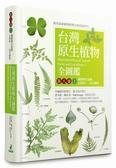台灣原生植物全圖鑑第八卷(上):蕨類與石松類 石松科--烏毛蕨科【城邦讀書花園】