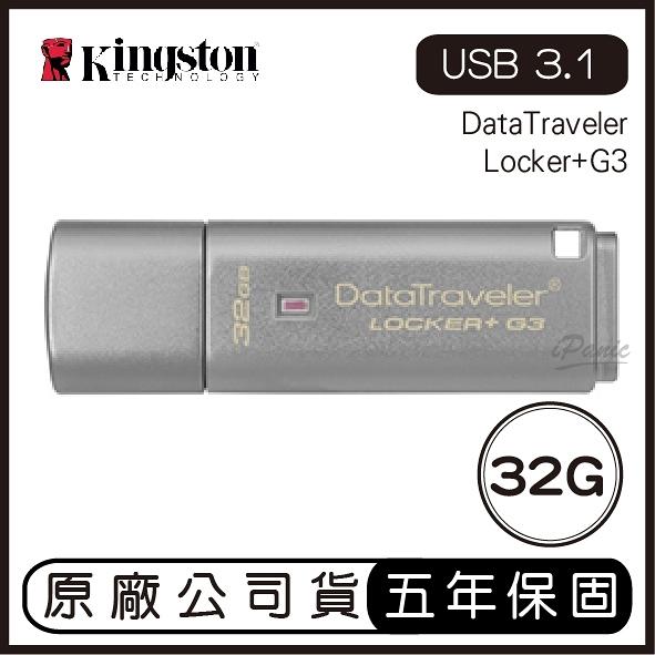 金士頓 DataTraveler Locker+G3 32G 加密隨身碟 DTLPG3 隨身碟