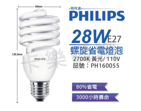 PHILIPS飛利浦 Helix 28W 827 黃光 E27 120V 螺旋省電燈泡  PH160055