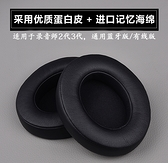 耳機保護套 魔音beats錄音師2二代studio2.0魔聲耳機耳罩3頭戴式維修配件 風馳
