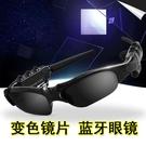 蓝芽眼镜 太陽眼鏡騎行變色防風黑科技智能耳機男開車特種兵墨鏡 星河光年DF