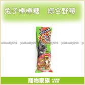 寵物家族德國Vita 兔子棒棒糖綜合野莓2 入一包