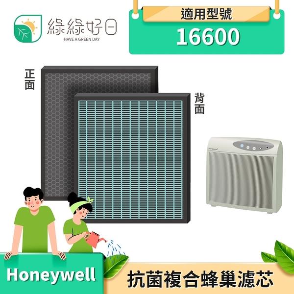 綠綠好日 2in1複合型抗菌濾網 適用機型 Honeywell 16600 空氣清淨機