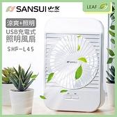 【公司貨】SANSUI 山水 SHF-L45 5吋 充電式 桌上型 小立扇 小風扇 3葉扇 三檔風速 三段照明 超亮LED燈