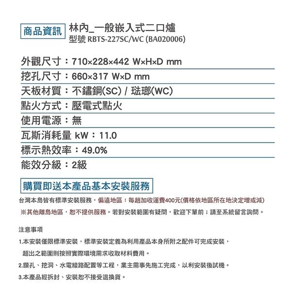 林內_一般嵌入式二口爐_ RBTS-227SC/WC (BA020006)