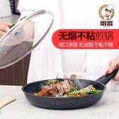 無油煙鍋牛排煎鍋單身小炒鍋電磁爐用鍋具煎蛋  台北日光