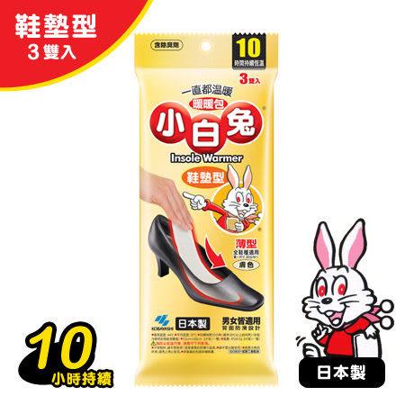 小白兔鞋墊型暖暖包 10小時 3雙入 / 包  [仁仁保健藥妝]