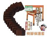 日本設計 椅腳保護套16枚入 椅腳套 桌椅保護 桌腳套 保護磁磚木板 防刮   《Life Beauty》