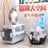 航空箱 航空箱貓寵物狗飛機托運箱貓咪運輸籠子貓包貓籠子便攜空運外出箱YTL 皇者榮耀3C