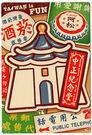 【收藏天地】台灣紀念品*明信片-中正紀念...