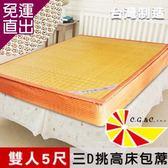凱蕾絲帝 加厚御皇三D紙纖柔藤可拆式床包1.2CM涼墊(雙人5尺)【免運直出】