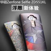 88柑仔店~華碩Zenfone Selfie浮雕矽膠手機殼ZD551KL  卡通手機套保護套   軟套