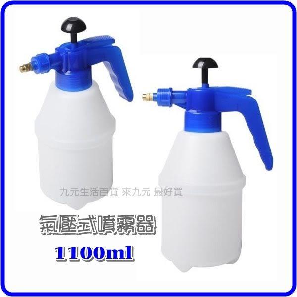 【九元生活百貨】氣壓式噴霧器/1100ml 噴瓶 噴槍瓶