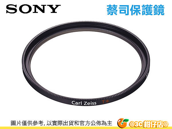 SONY Carl Zeiss T* VF-405MP 蔡司 40.5mm 40.5 多層鍍膜 保護鏡 濾鏡 台灣索尼公司貨 附收納盒