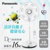【Panasonic國際牌】16吋DC變頻負離子定時立扇/科技灰F-H16GND